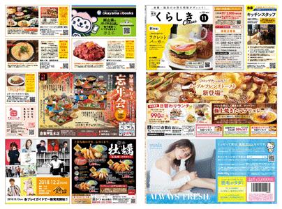 月刊くらしき Classs 表紙