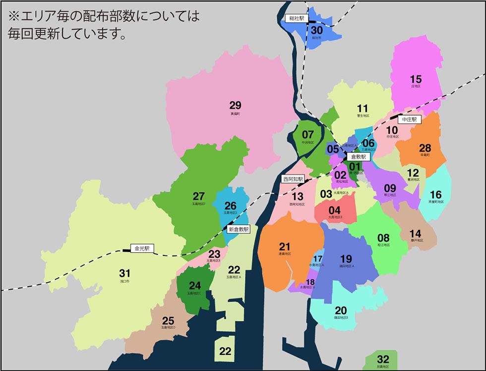ポスティング倉敷・総社・早島・浅口配布エリアマップ