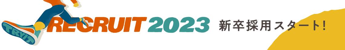 2022年度 新卒採用スタート!