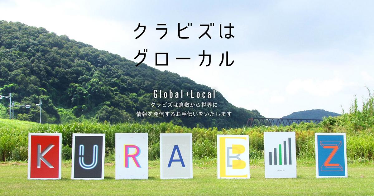 ホームページ作成・WEBデザイン|株式会社クラビズ