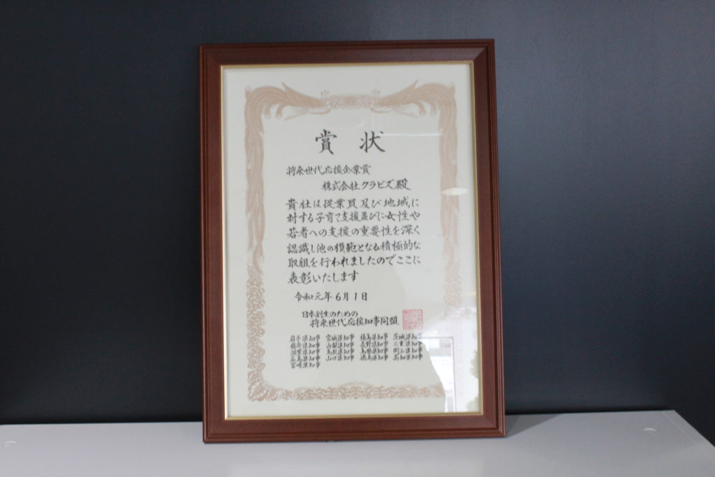 「将来世代応援企業賞」賞状