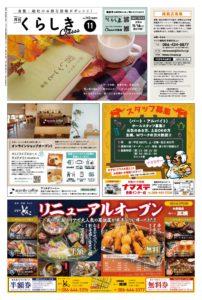 月刊くらしきクラス11月号